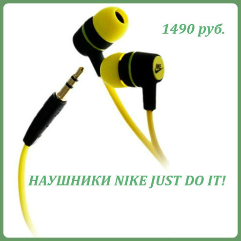НАУШНИКИ NIKE JUST DO IT. Цена 1490 руб.
