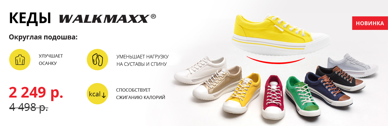 Кеды Walkmaxx comfort 3 0 | обувь Вокмакс